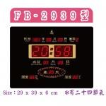 鋒寶 FB-2939 (橫式)LED數字電子鐘